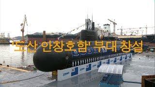 [국방뉴스] 19.01.04 해군 잠수함사,'도산안창호함'부대 창설