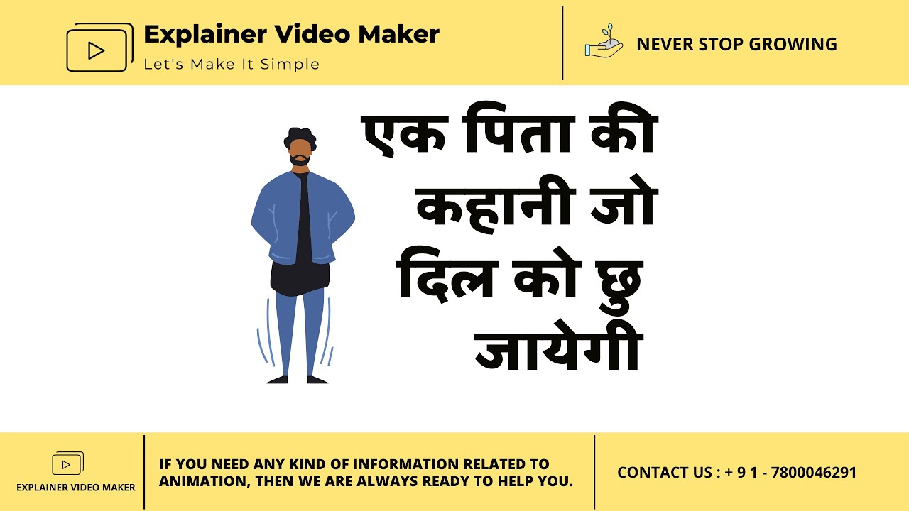 ✅ Moral Story Of A Father And Son In Hindi Explained By || Explainer Video Maker || 2D Animation
