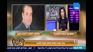 النائب أحمد بدوي : شركات المحمول أكدت أنها لم ترفع أسعاركروت الشحن والزيادة ناتجة عن جشع التجار