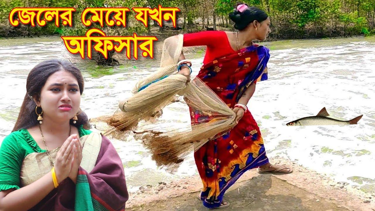জেলের মেয়ে যখন অফিসার | Muchir Meye Magistrate | জীবন যুদ্ধ | Jibon Juddho | natok | SM MEDIA