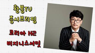 황봉TV_21년 9월 9일 (수) 증시브리핑/ 코리아 …