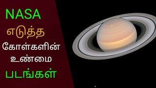 Nasa எடுத்த கோள்களின் உண்மை படங்கள் | Hubble captured pictures of the planets