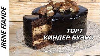 Шоколадный торт Киндер Буэно. Праздничный  шоколадный торт с шоколадной глазурью