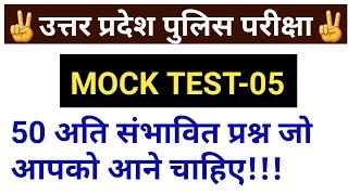 UP POLICE RE EXAM-5