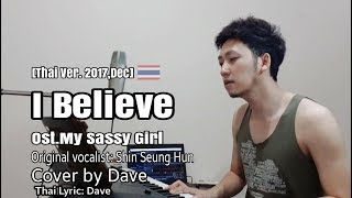 "You can either subcribe or add my facebook to keep up with cover songs. http://www.facebook.com/ising.rnb . this is a thai translated version of "" i belie..."