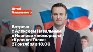Иваново: встреча с Алексеем Навальным 27 октября