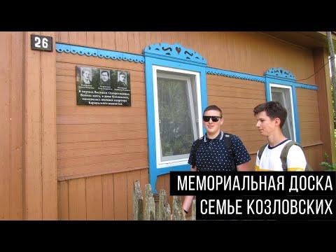 Мемориальная доска семье Козловских