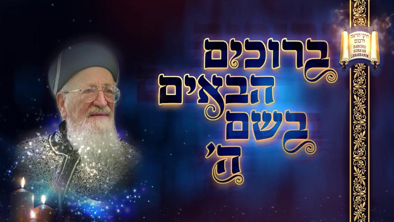 הילולת מרן הרב מרדכי אליהו - 8 שנים לפטירתו