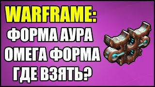 Warframe: Форма Аура или Омега Форма. Где взять?