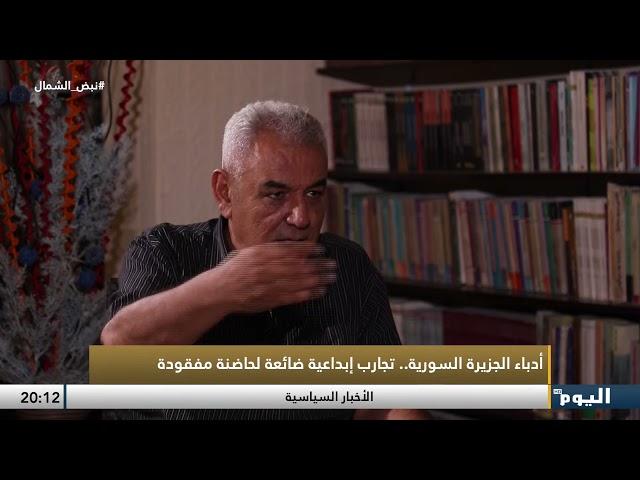 أدباء الجزيرة السورية..تجارب إبداعية ضائعة لحاضنة مفقودة