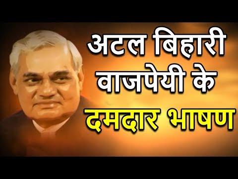 अटलवाणी: पूर्व पीएम अटल बिहारी वाजपेयी के दमदार भाषण, जिसका लोग करते थे इंतजार | ABP News Hindi