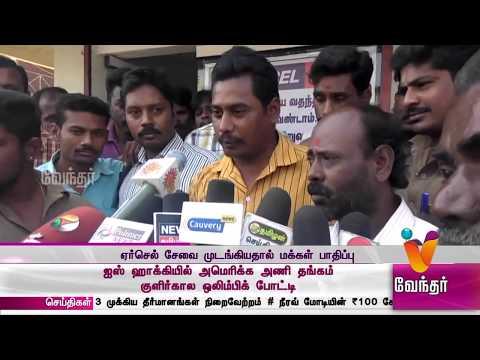 ஏர்செல் சேவை முடங்கியதால் மக்கள் பாதிப்பு - Vendhar Tv News