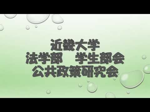 法学部学生部会-公共政策研究会