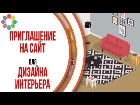 Пример продающего видео для сайта. Анимационный ролик для сайта Дизайн Комнаты - Простые вкусные домашние видео рецепты блюд