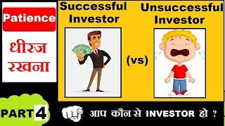 "Successful investor (vs) unsuccessful investor [Part 4] "" patience "" {धीरज रखना} in Hindi by SMkC"