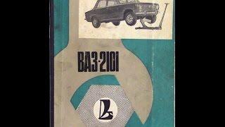 Руководство по ремонту автомобилей ВАЗ 2101   2102
