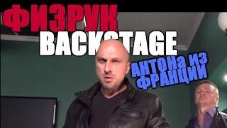 Физрук Backstage Антона из Франции