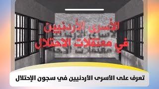تعرف على الأسرى الأردنيين في سجون الإحتلال