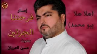 هلا هلا يبومحمد / حسين العريان/  فرحتنا/FARHATNA