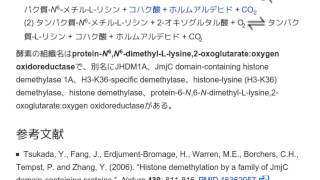 「(ヒストンH3)-リシン-36-デメチラーゼ」とは ウィキ動画
