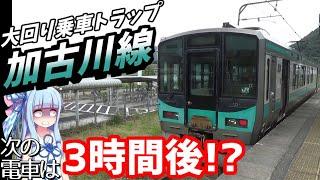 【加古川線】
