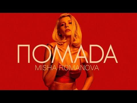 Misha Romanova - ПОМАDA (19 июля 2019)