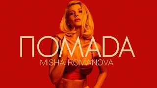 MISHA ROMANOVA — ПОМАDA