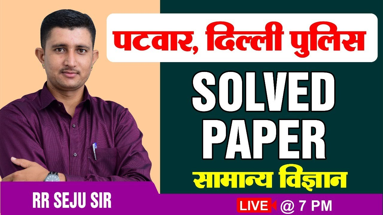General Science Solved Paper | DELHI POLICE CONSTABLE  PATWAR | BY R.R SEJU SIR