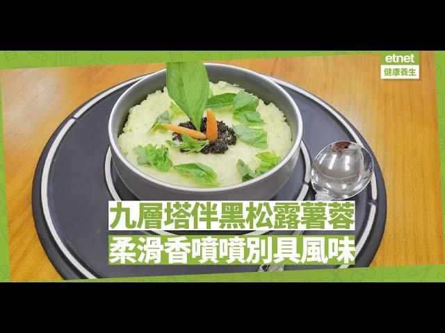 煮食像動態版冥想!超治癒!「九層塔伴黑松露薯蓉」入口柔滑、香噴噴!
