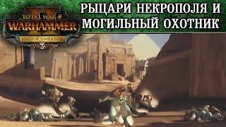 🇷🇺 Total War WARHAMMER 2 Рыцари Некрополя и Могильный Охотник Неехары - на русском