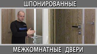 видео Шпонированные межкомнатные двери опт