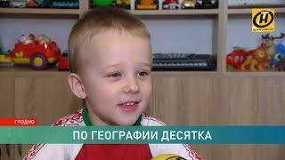 Чудо! Мальчик из Гродно может безошибочно назвать флаги и гимны более 100 стран
