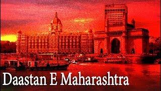 दास्ताँ ऐ महाराष्ट्र   Must Visit These Places In Maharashtra   Historical Places of Maharashtra