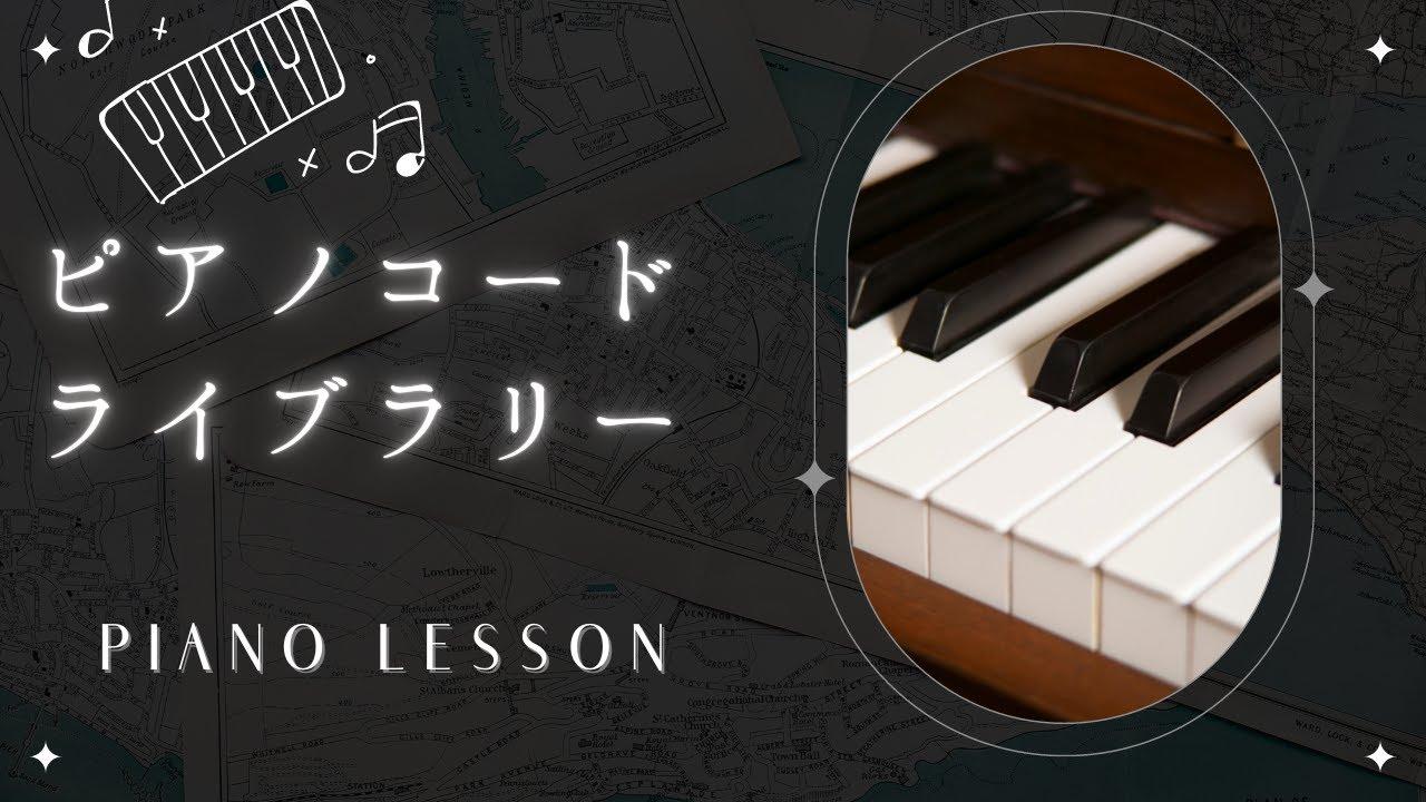 ピアノコードライブラリーVol.5【オルタードコード】