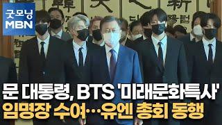 문 대통령, BTS '미래문화특사' 임명장 수여…유엔 …