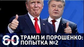 60 минут. Вторая встреча Порошенко и Трампа надолго ли От 21.09.17