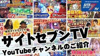 サイトセブンTV YouTubeチャンネルのご紹介 thumbnail