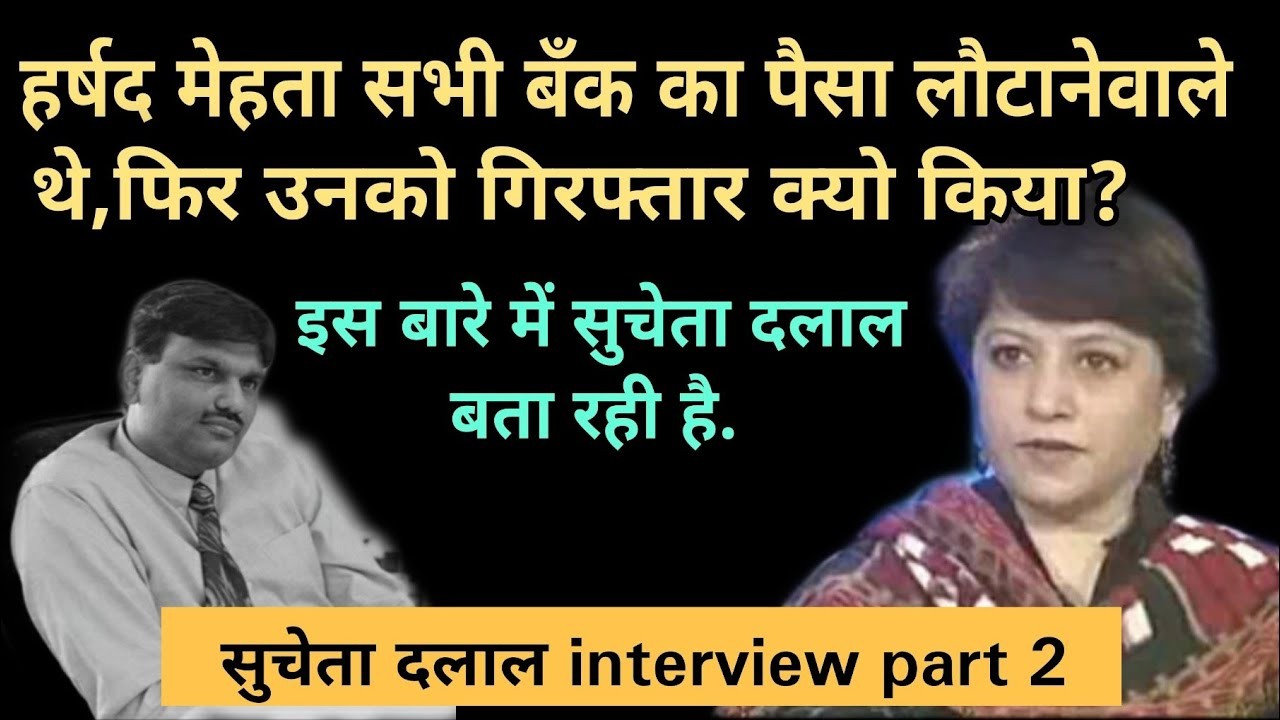 Download sucheta dalal interview part 2   on harshad mehta   scam 1992