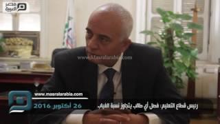 مصر العربية | رئيس قطاع التعليم: فصل أي طالب يتجاوز نسبة الغياب
