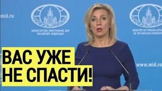 Срочно! Киев в ШОКЕ: Захарова РАЗНЕСЛА Украину и популиста Зеленского
