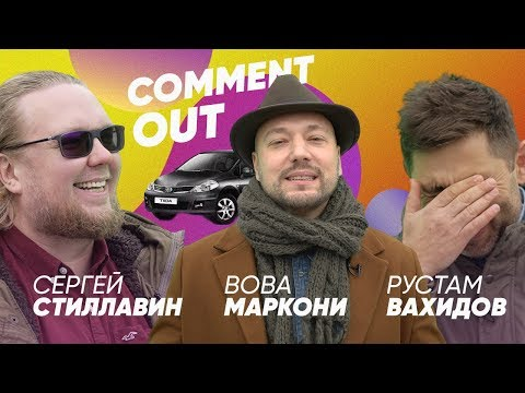 Тачка Владимира Маркони / Comment Out в гостях у Большого тест драйва / БТД Stars