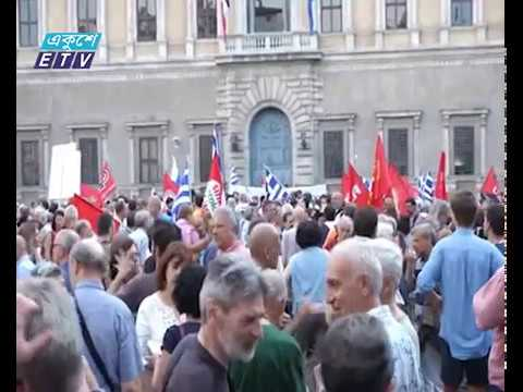 Greece With BD Economy     News  Ekushey  Television Ltd 07 07 2015