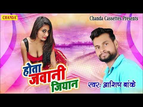 होता जवानी जियान || Aashish Banke || New Bhojpuri Song 2018 #Chanda Cassettes