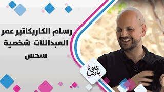 رسام الكاريكاتير عمر العبداللات - شخصية سحس