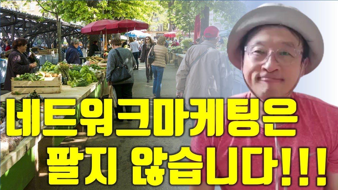 ♡네트워크마케팅 성공방법♡시스템은 감시와 통제가 아니다.~^^