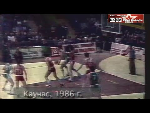 1986 Жальгирис (Каунас) - ЦСКА (Москва) 69-62 Чемпионат СССР по баскетболу. Финал, 1-й матч