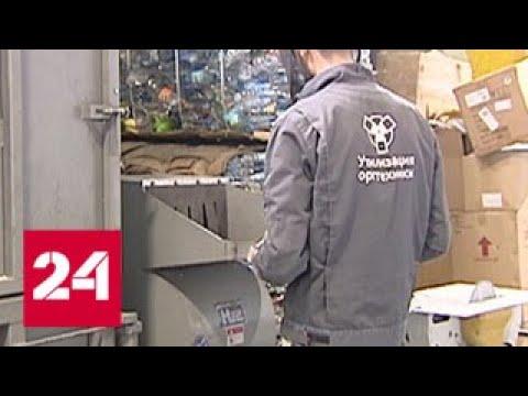 В Липецке разработали технологию утилизации бытовой и компьютерной техники - Россия 24