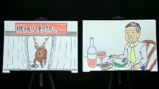 【ケジタン】機械&動物ショーを観ながらディナーを食す大富豪【電脳マヴォ連載中】