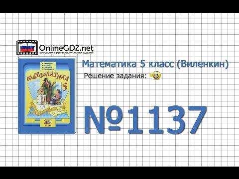 Задание № 1641 - Математика 5 класс (Виленкин, Жохов)