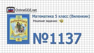Задание № 1137 - Математика 5 класс (Виленкин, Жохов)